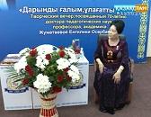 26.05.17 Еңлік Жұматаева биыл 70 жасқа келді