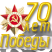 70 Years of the Great Victory