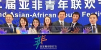 PSU IN CHINA: THE SECOND ASIAN AND AFRICAN FESTIVAL OF YOUTH